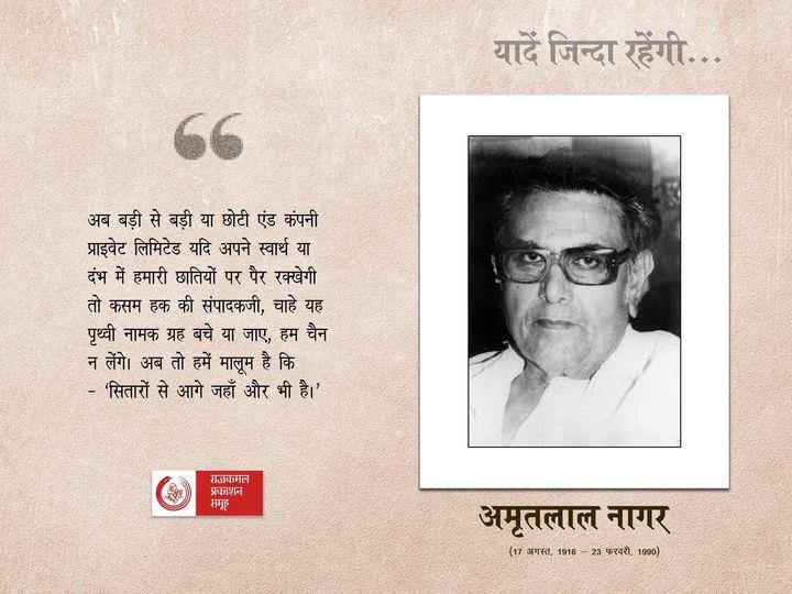 Bio of Amrit Lal Nagar | Age, Novel, Stories,